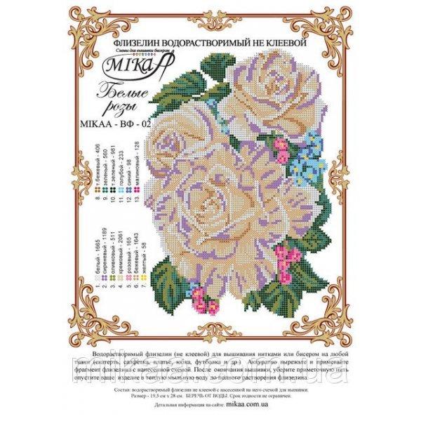 ВФ-002 Белые розы. ТМ МІКаА. Схема для частичной вышивки бисером.