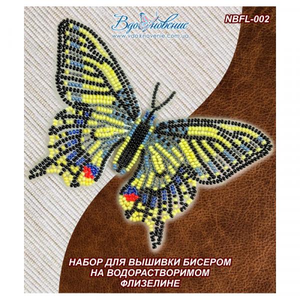 NBFL-002 Бабочка Махаон. ТМ Вдохновение. Набор для вышивки бисером на флизелине